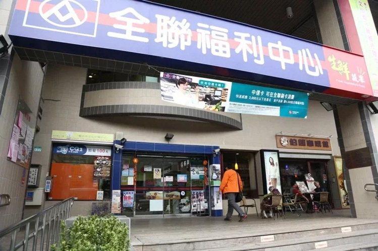 全聯宣布即日起台北門市實施「周末身分證號強制分流管制」。示意圖/聯合報系資料照