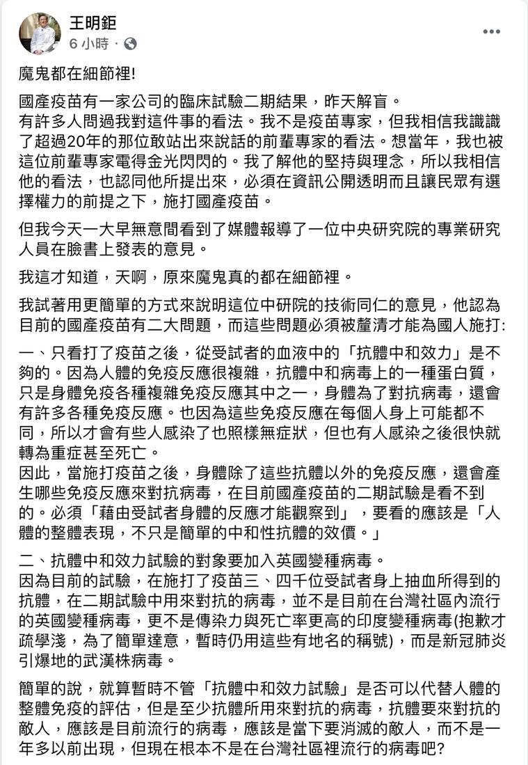 圖/擷取自王明鉅臉書