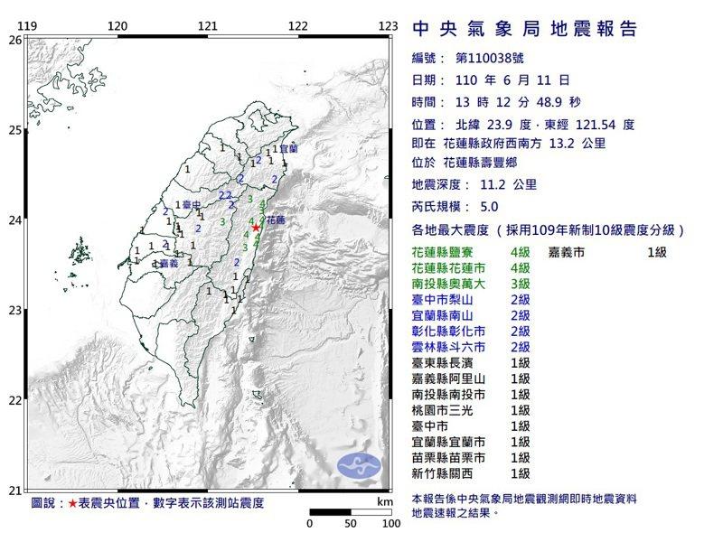 根據中央氣象局地震報告,今天下午發生的苪氏規模5地震,震央在花蓮縣壽豐鄉,花蓮市最大震度4級。記者王燕華/翻攝
