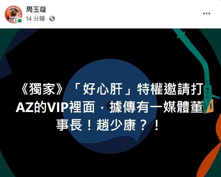 媒體人周玉蔻在臉書貼文影射中廣董事長趙少康特權打疫苗。圖/翻攝周玉蔻臉書