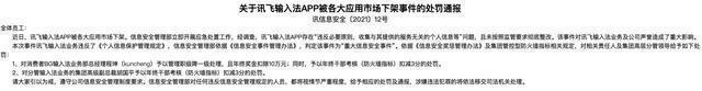 網上流傳出一則《關於訊飛輸入法APP被各大應用市場下架事件的處罰通報》顯示訊飛輸...