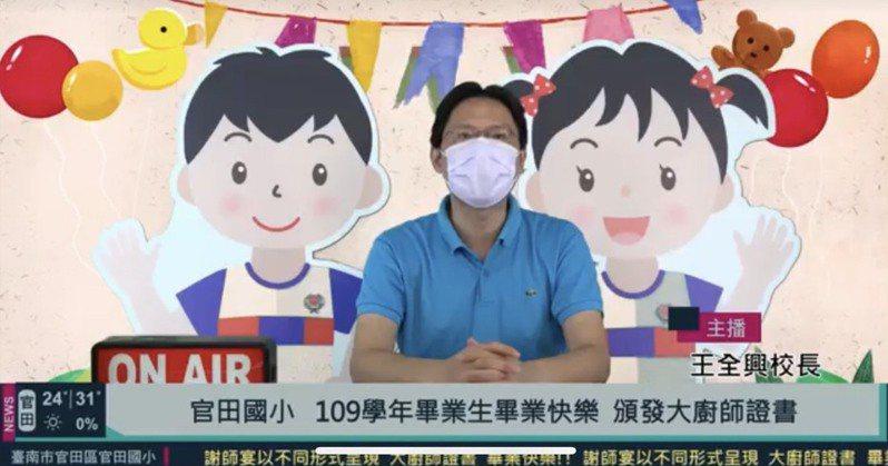 台南市官田國小畢業生今年因疫情,採取「線上謝師宴」,校長王全興也透過視訊頒發「大廚師」證書。圖/校方提供