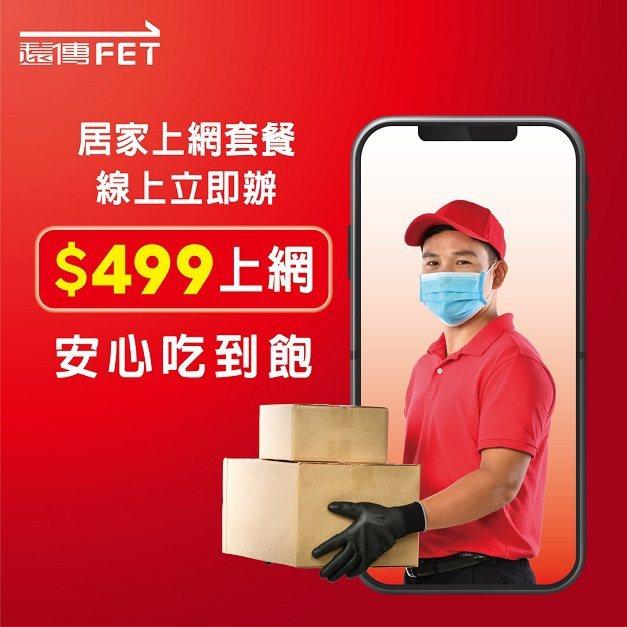 申辦4G 499上網吃到飽方案,限時加送千元兩大超商購物金,輕鬆在7-11 、全...