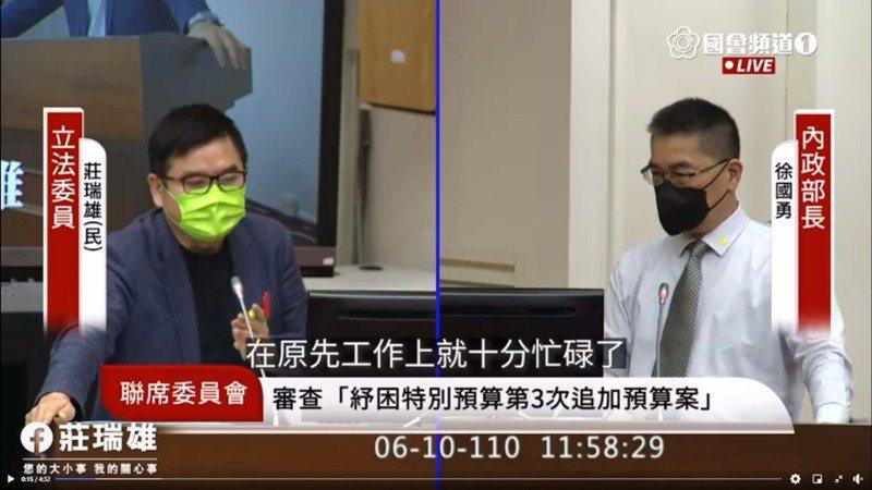 民進黨立委莊瑞雄(左)質詢內政部長徐國勇(右)。圖/取自莊瑞雄臉書