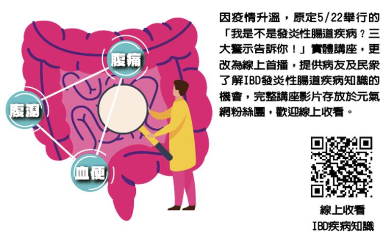 我是不是發炎性腸道疾病?三大警示告訴你! 圖/健康事業部提供