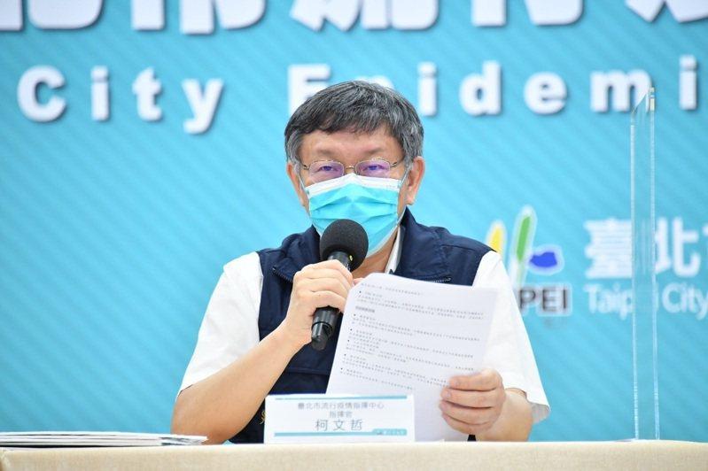 台北市長柯文哲主持防疫記者會。圖/北市府提供