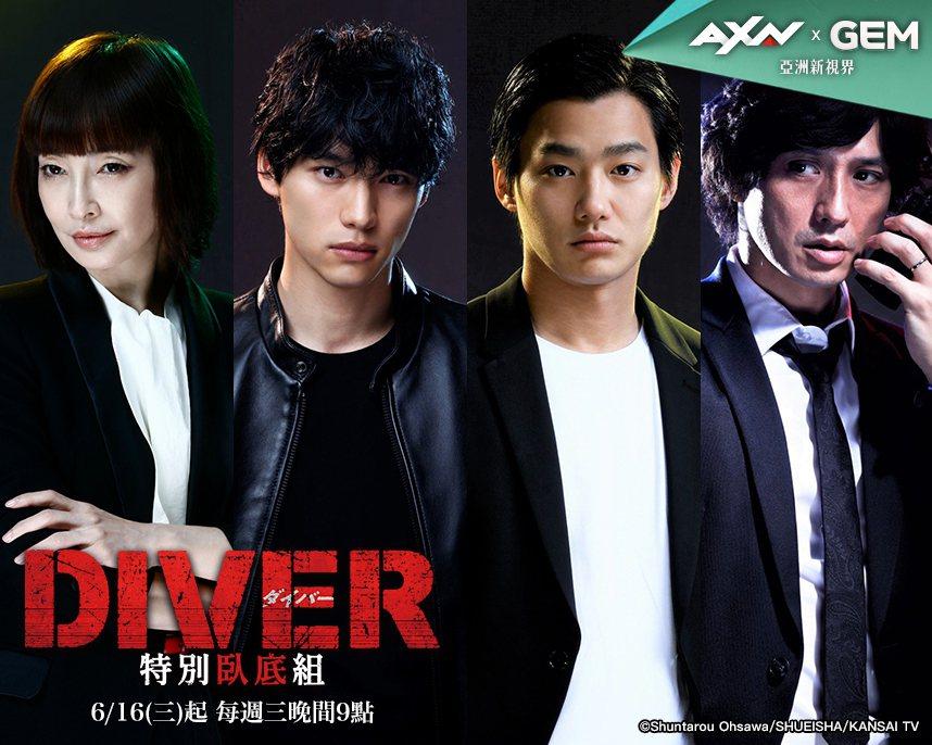 日劇「DIVER 特別臥底組」將在台灣播出。圖/AXN提供