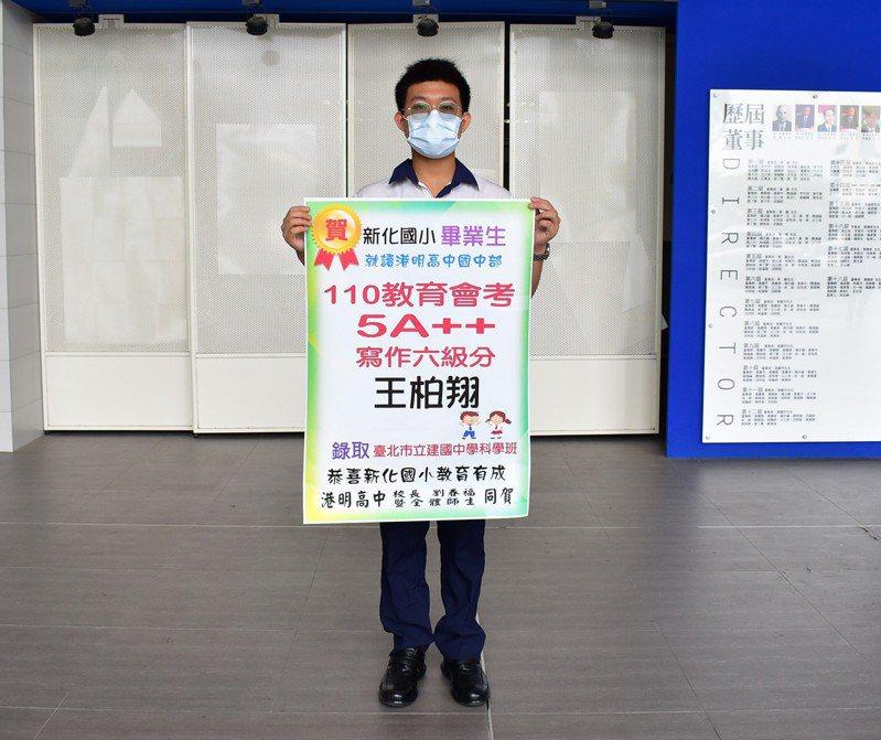 港明高中國中部王柏翔5科5A++及作文6級分。圖/校方提供