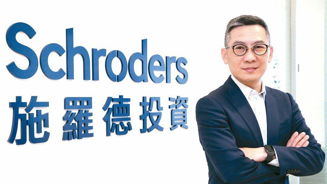 施羅德投信總經理謝誠晃。記者林俊良/攝影