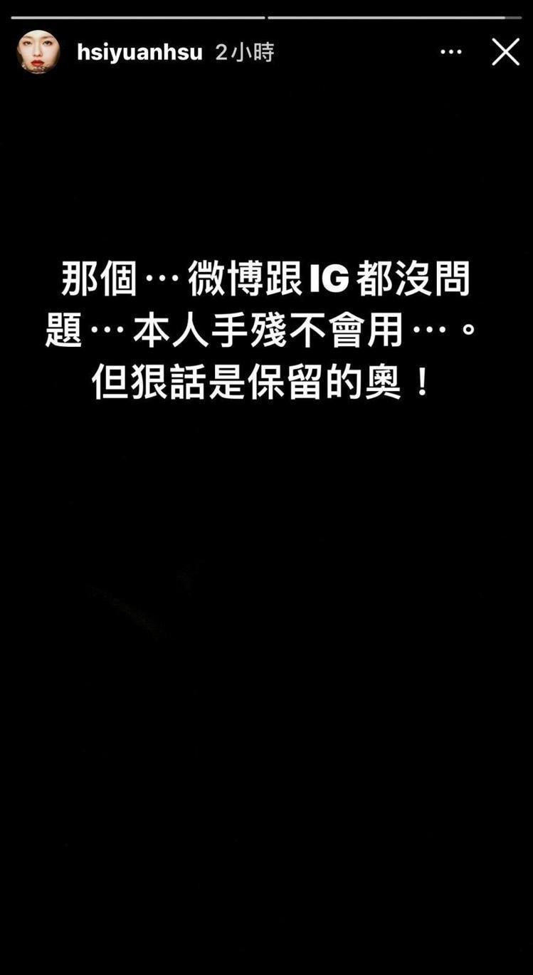 大S又更新IG限動。 圖/擷自徐熙媛IG