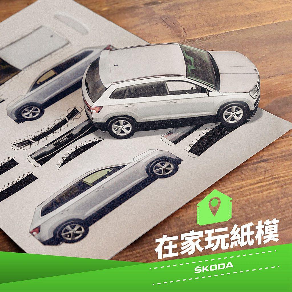 如果是中高年級乃至於7年級以上,就可以考慮SKODA在家玩紙模:不能出門買模型車...