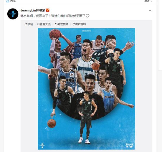 林書豪在微博發布:北京首鋼,我回來了,球迷們很快就見面了。圖源:新浪新聞