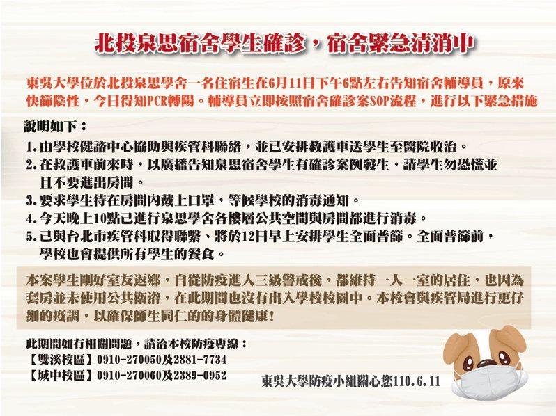 東吳大學昨晚在官網宣布有一名學生確診,宿舍緊急清消,將於今天上午安排學生全面普篩。圖/取自東吳大學官網