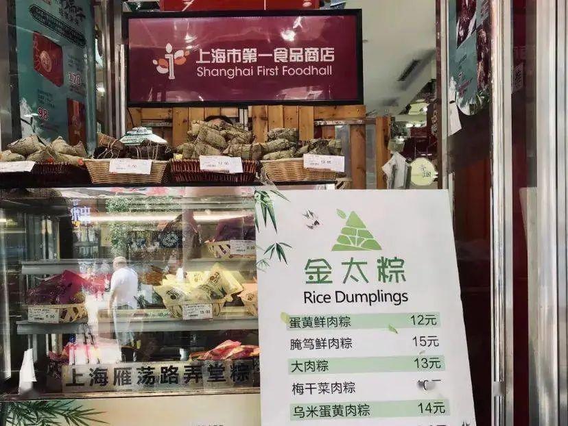 上海知名的弄堂粽,70歲粽子阿婆做的金太粽,其中的「巨無霸」全家福粽約是一般粽子...
