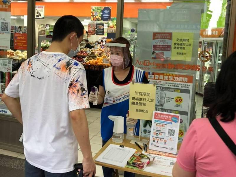 超商賣場等場所實施防疫措施。圖/新北市經發局提供