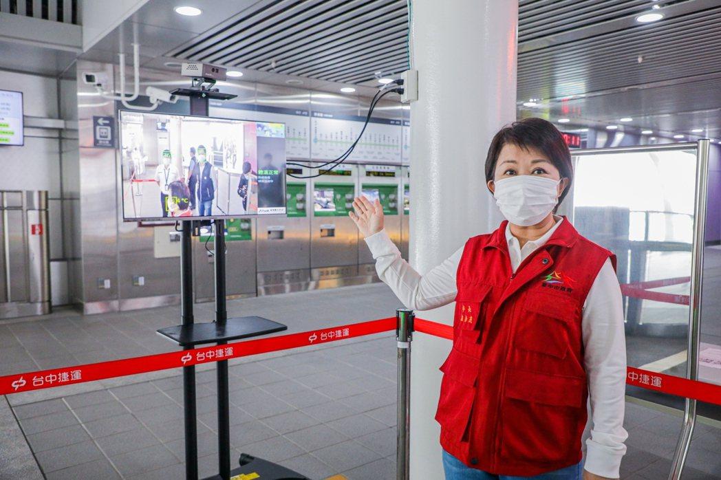 加倍防護,中捷綠線全線18站啟用紅外線熱顯像儀。圖/台中市新聞局提供