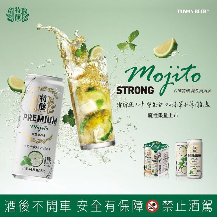台灣啤酒的「台啤特釀」系列「魔性莫西多」,主打10%酒精濃度的拉格啤酒,並使用台...