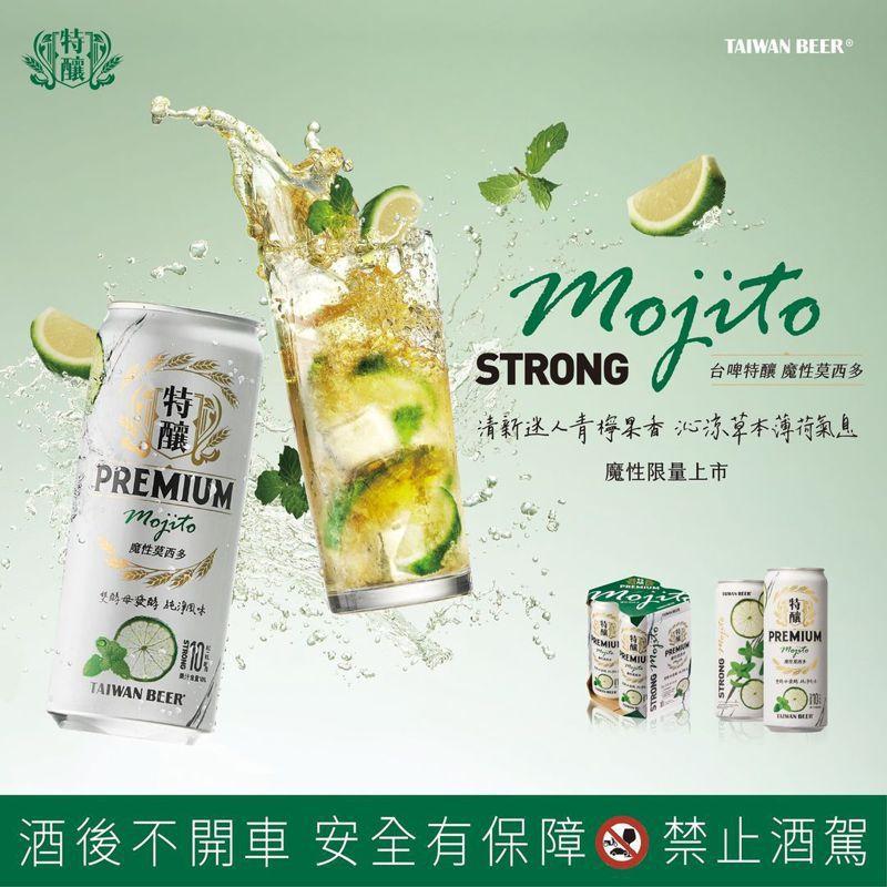 台灣啤酒的「台啤特釀」系列「魔性莫西多」,主打10%酒精濃度的拉格啤酒,並使用台灣在地檸檬汁為原料,家樂福與頂好超市限定上市。圖 / 翻攝自台灣啤酒臉書專頁。提醒您:喝酒不開車、開車不喝酒。