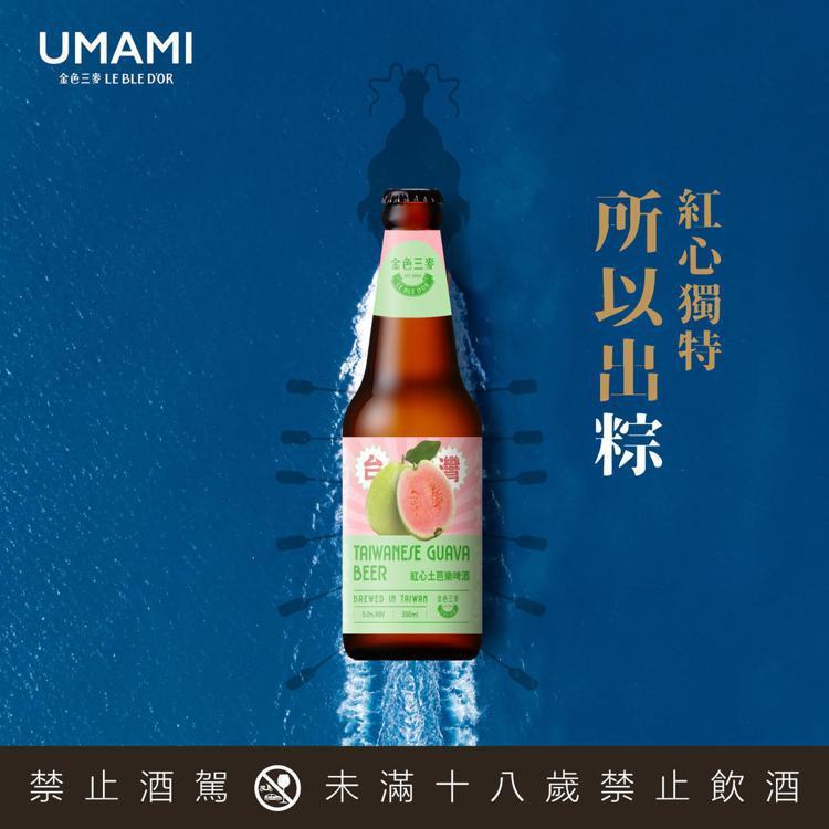 金色三麥以花蓮瑞穗紅心土芭樂原料,推出「紅心土芭樂啤酒」,帶有濃郁的芭樂香氣與氣...