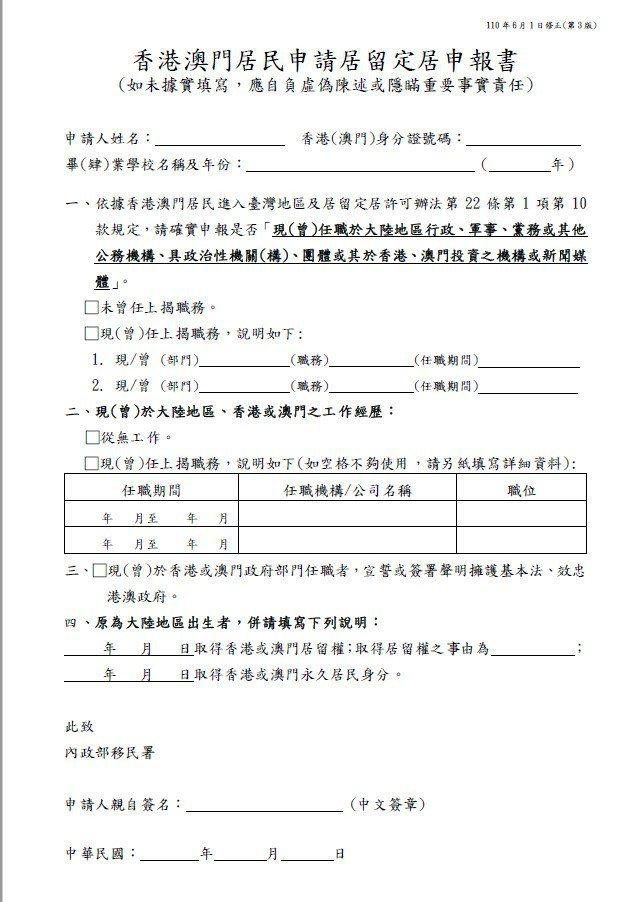 香港及澳門永久居民申請在台居留,申報書6月起新增,須填寫申請人是否曾宣誓擁護基本...