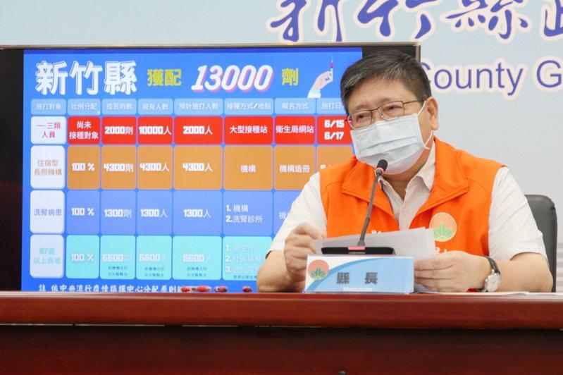 新竹縣獲配13000劑疫苗,將在近日展開接種行動。圖/縣府提供