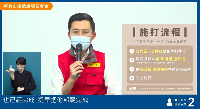 新竹市長林智堅說,今天起已請里鄰長陸續發放疫苗接種通知書。記者張裕珍/翻攝
