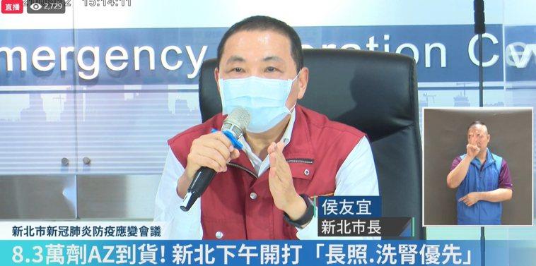 日本提供124萬劑AZ疫苗施打,新北獲配發8.3萬劑疫苗,新北市長侯友宜表示,洗...