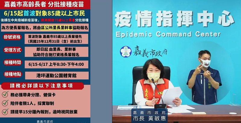 嘉義市長黃敏惠今天下午直播說明,嘉義市疫苗施打計畫。記者卜敏正/翻攝