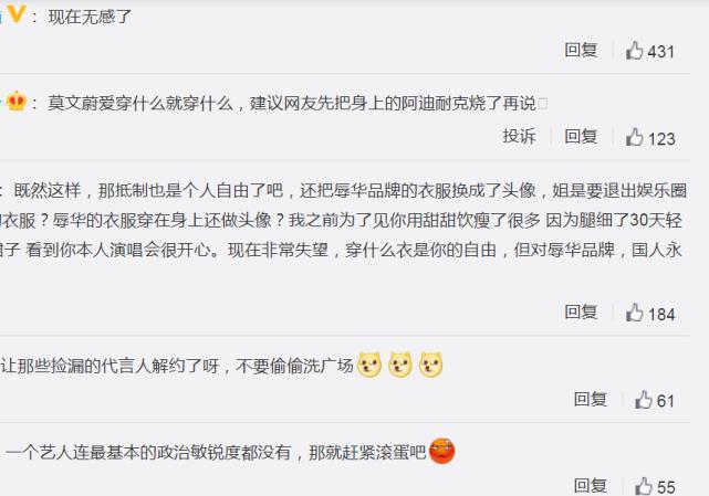 大陸網友「出征」,指莫文蔚是「辱華事件後第一個穿D&G的中國藝人來了」。圖源:頭...