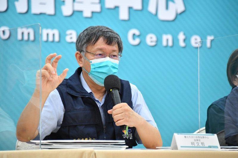 台北市長柯文哲舉行疫情記者會。圖/台北市政府提供