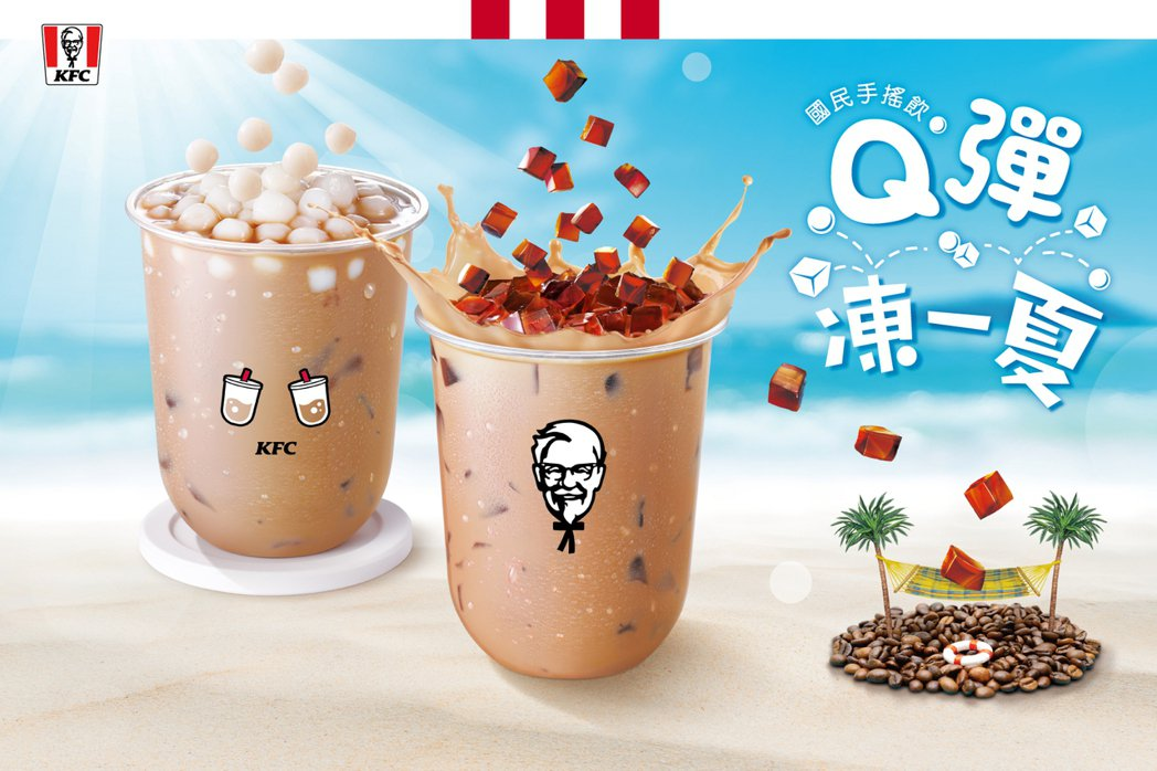 肯德基推出最夯的台式經典:「ㄎㄎ白玉珍奶」「QQ黑磚奶茶」,嚼出夏日好滋味。圖/...
