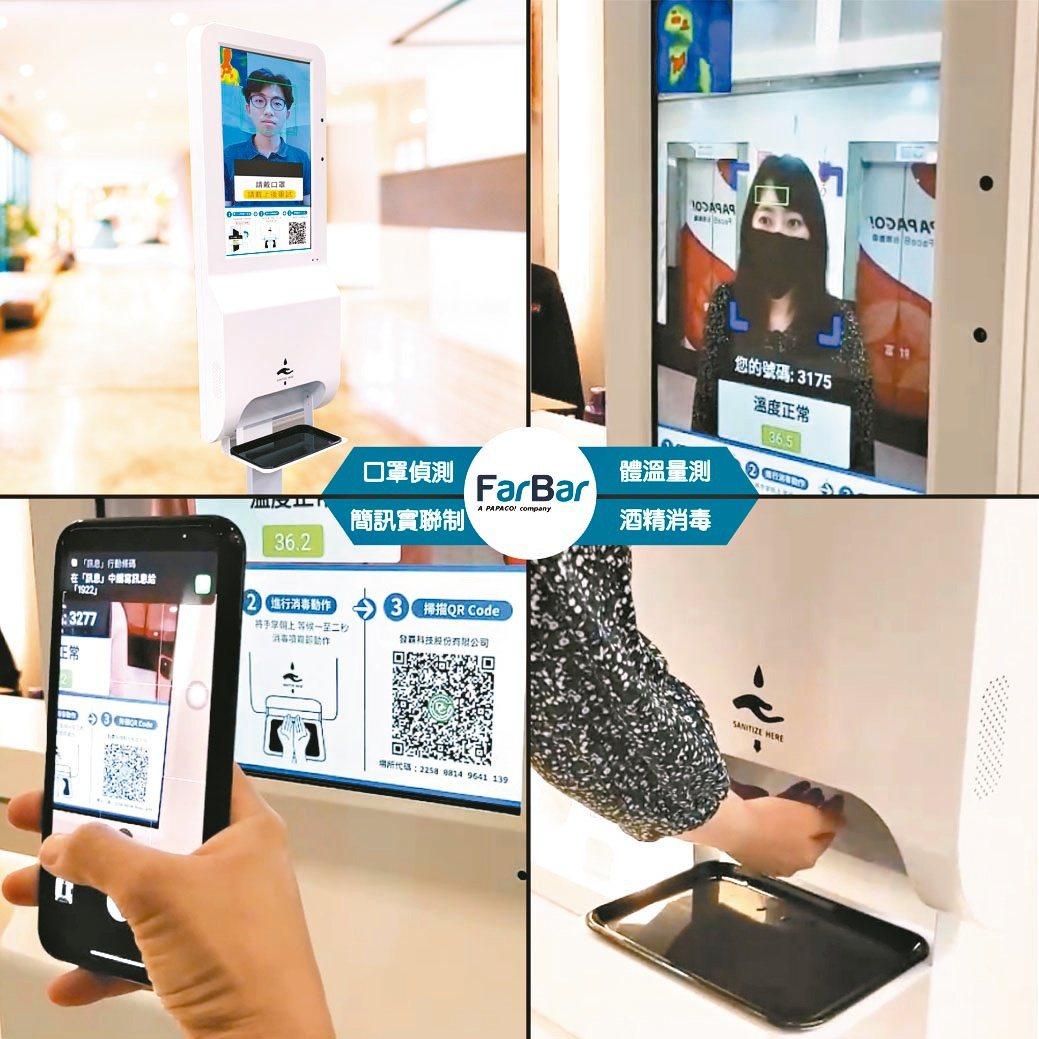 發霸科技推出智能防疫一體機,結合人臉辨識、體溫感測、手部消毒以及簡訊實聯制等四大...