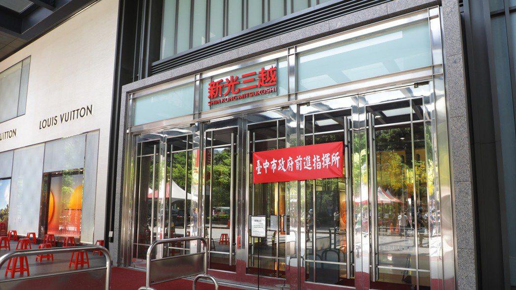 台中市政府在新光三越台中中港店成立前進指揮所快篩站。圖/台中市政府提供