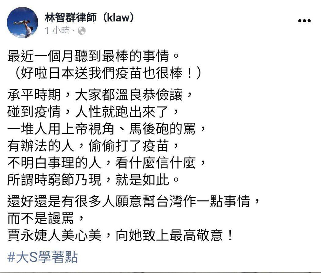 林智群律師讚揚賈永婕,還讓大S學著點。 圖/擷自林智群律師(klaw)臉書