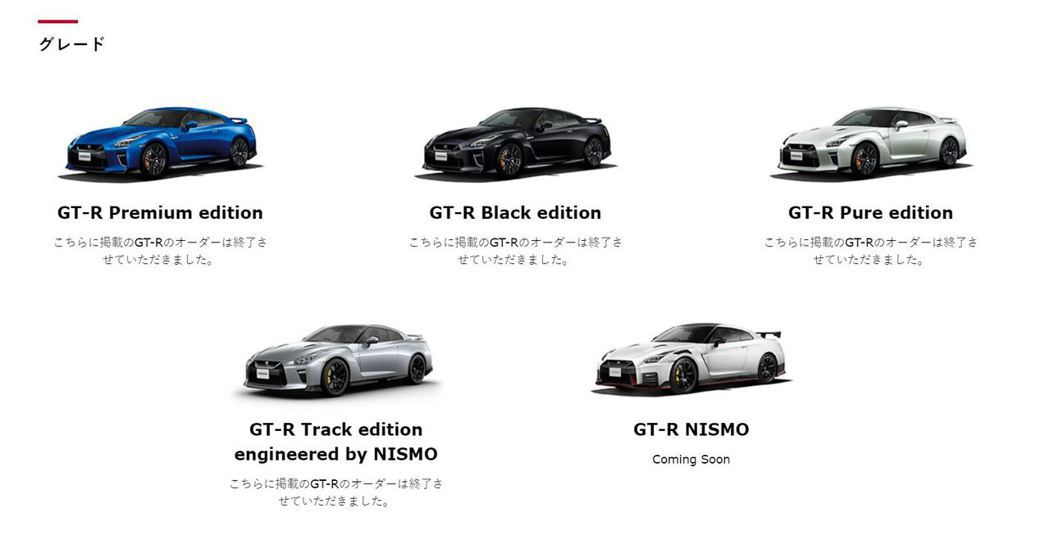 所有GT-R的車型都被標上了停止接單的備註。 摘自Nissan.JP