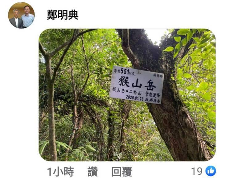 端午連假期間,中央氣象局長鄭明典在臉書發文說跟女兒去爬山,遭網友怒轟不良示範。圖...