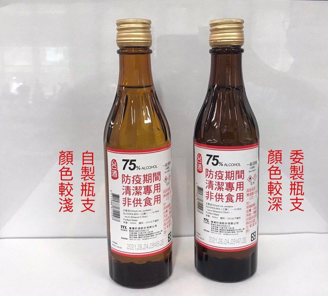 台酒自製瓶身,顏色相對較淺;委外製作的瓶身,顏色相對較深。圖/台灣菸酒公司提供。