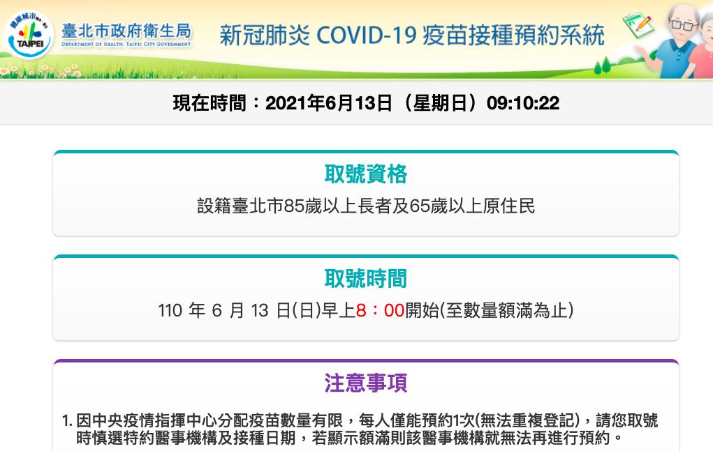 上午十點多,開放預約短短兩個多小時,台北市疫情最嚴重的萬華區,一共有11處醫院及...
