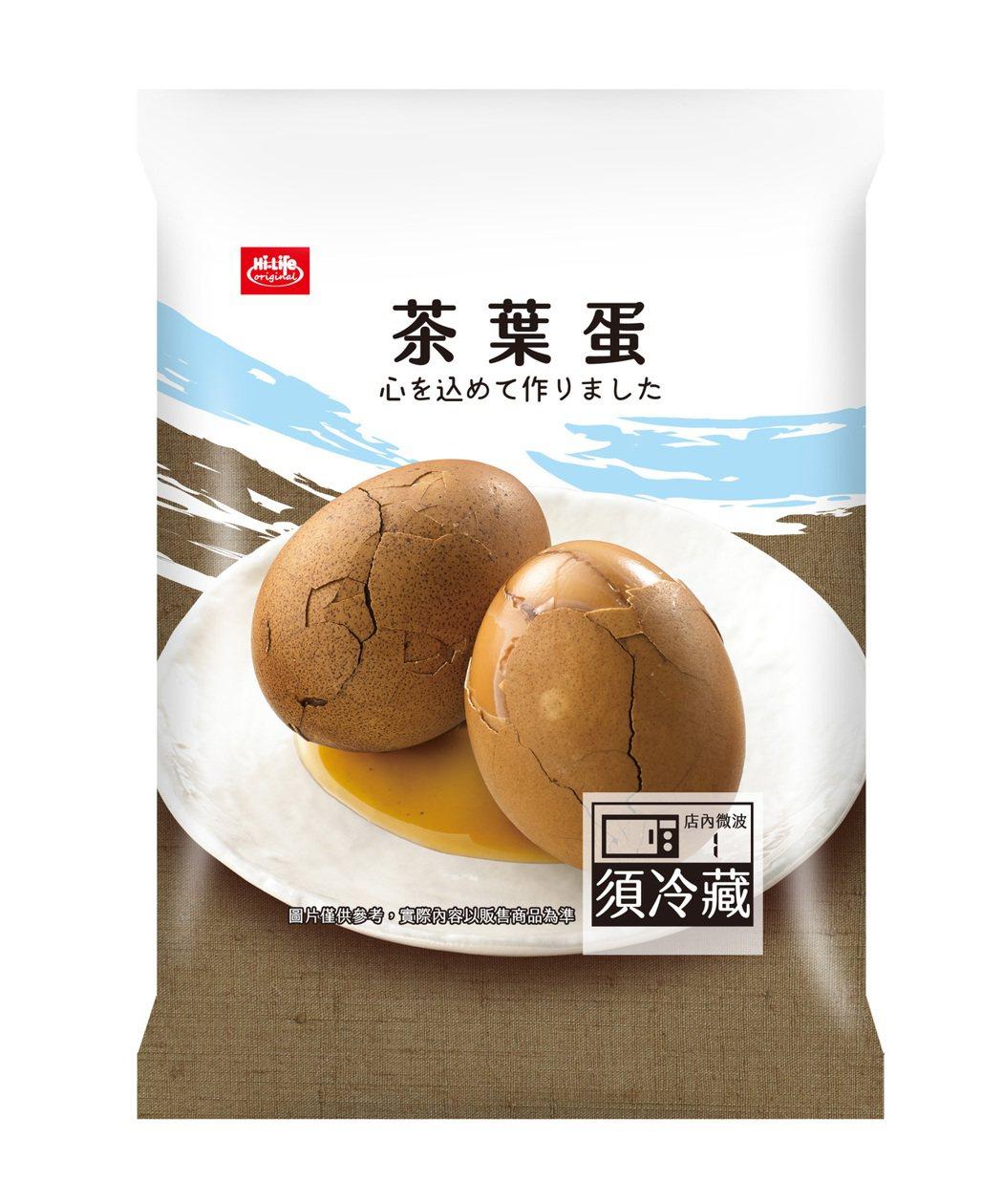萊爾富推出冷藏包裝新品Hi-Life Original茶葉蛋2入(售價29元)。...