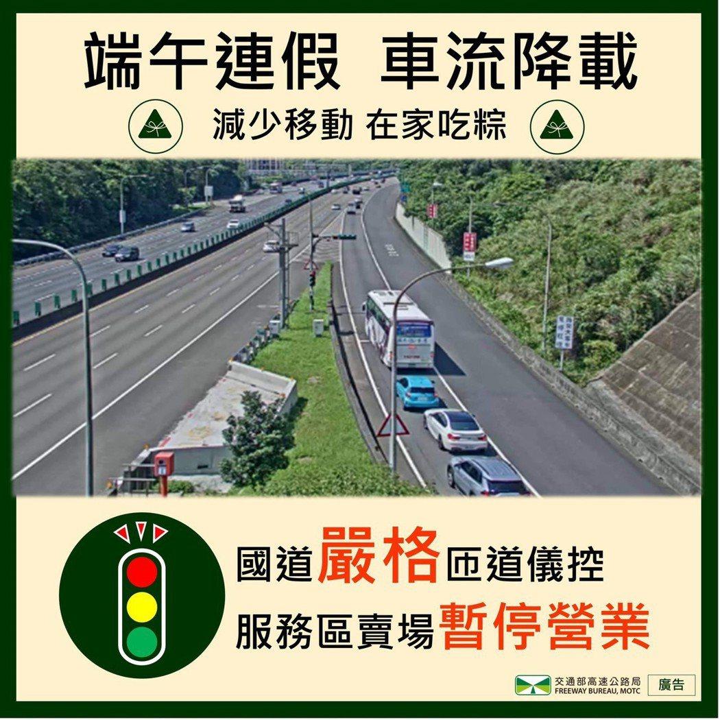 端午節連假首日(6月12日),國道全線交通量為52.0百萬車公里,較去(2020...