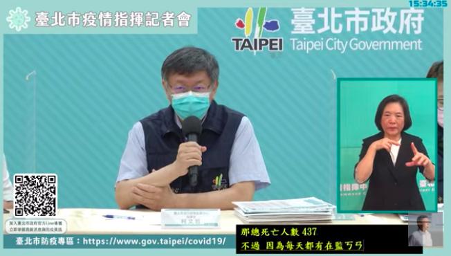 台北市長柯文哲今表示,住在台北市但戶籍不在北市的老人有多少?比較難估算,也許以後會有更精確方法,不過這次先由里長登記,里長統計之後,再由北市府安排去哪裡打。圖/引用直播