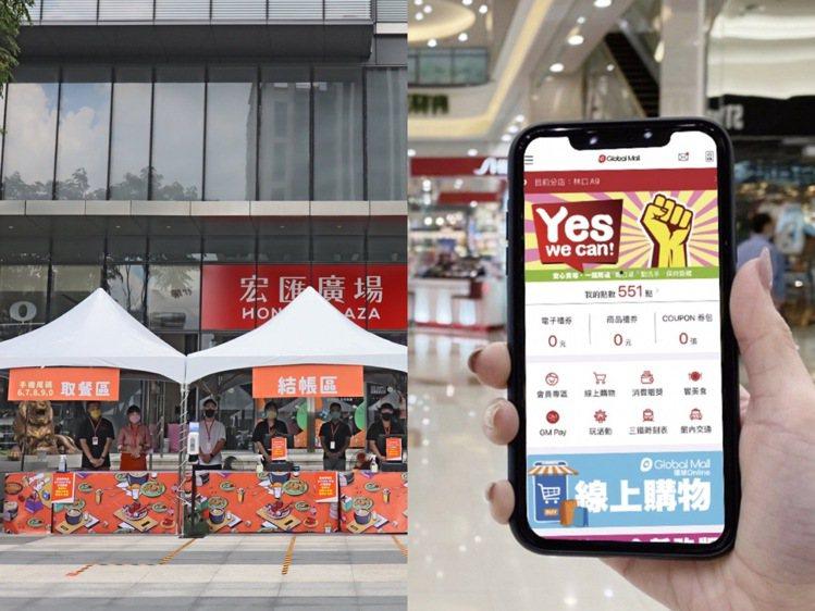 居家防疫期間,百貨推出各式線上線下服務。圖/宏匯廣場、環球購物中心提供