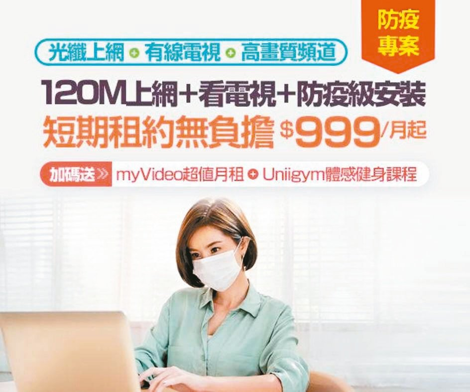 台灣大寬頻「防疫專案」優惠延長,在家上網、看電視、做運動,防疫期間不無聊。台灣...