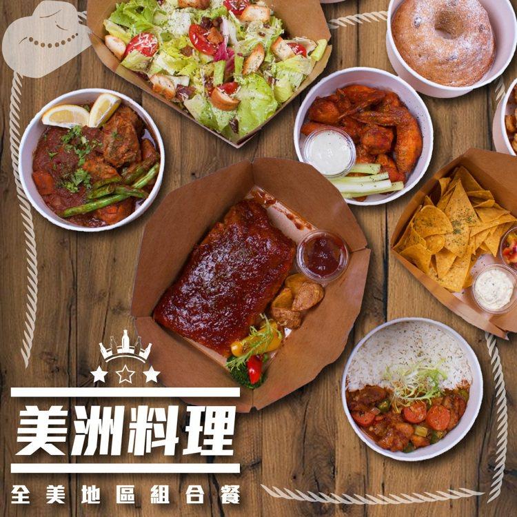 美洲料理組合餐集結路易斯安那州、墨西哥、古巴等美洲地區的代表性菜色,原價2,76...