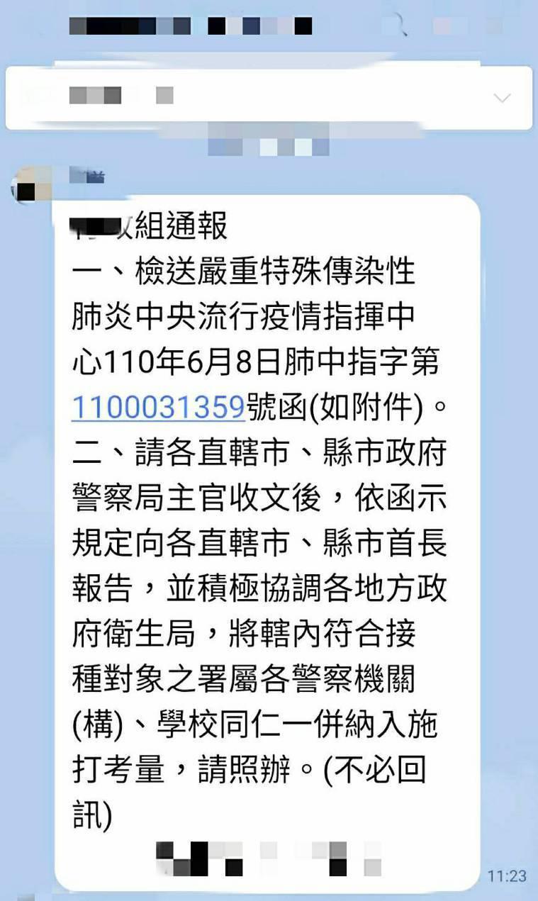 警專生遭爆料在台南插隊打疫苗,台南市府與南市警局表示,全案遵照中央規定辦理。圖/...