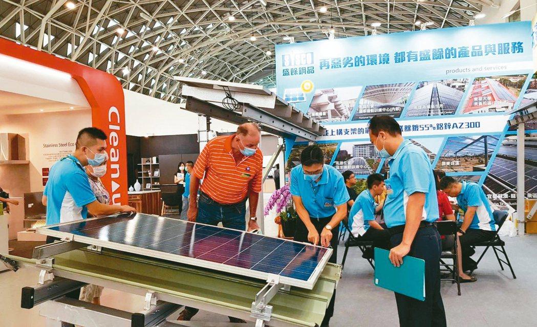 盛餘鋼鐵推出「長耐型鍍55%鋁鋅鋼板AZ300」,提供太陽能發電系統支架系統抗腐...