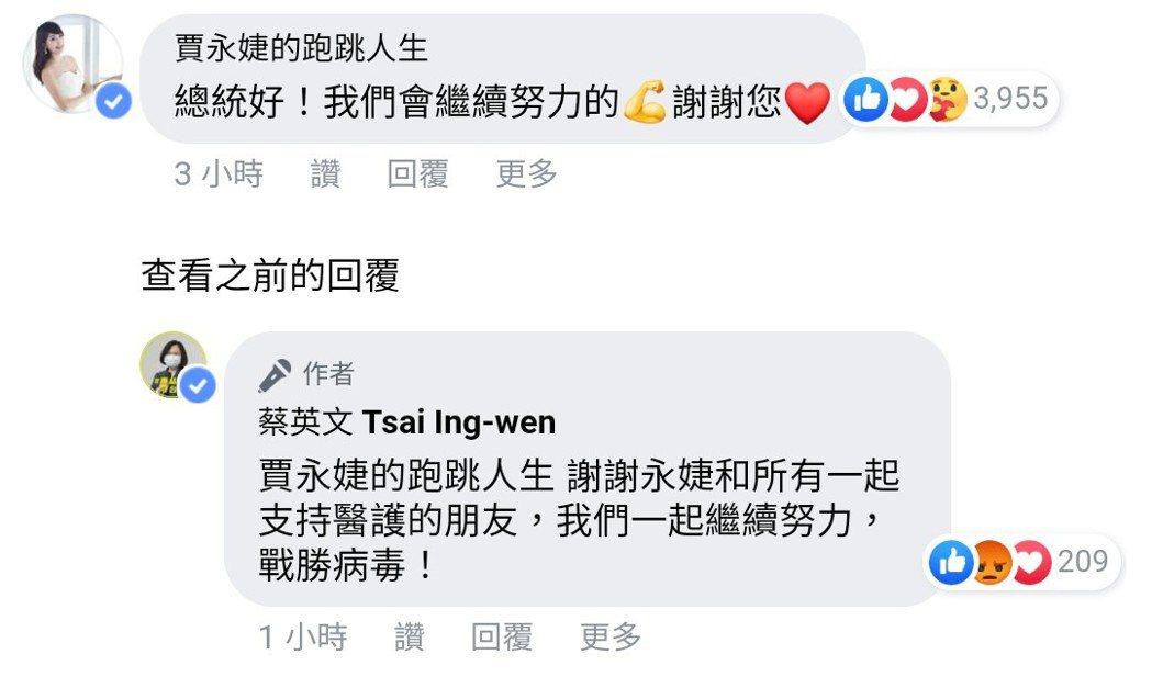 賈永婕暖心留言獲得總統蔡英文的回覆。 圖/擷自蔡英文臉書