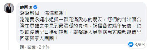 韓國瑜留言感謝賈永婕募捐「救命神器」HFNC給各醫院。圖/擷自臉書