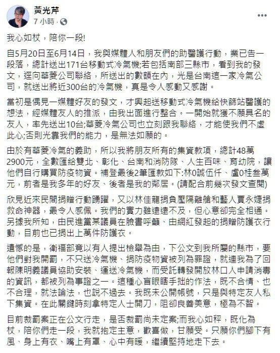 圖/擷自黃光芹臉書