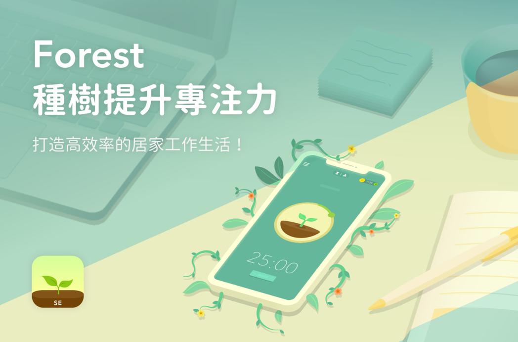 全球知名付費生產力工具《Forest:專注森林》推出限定遠距免費版 App,助攻...
